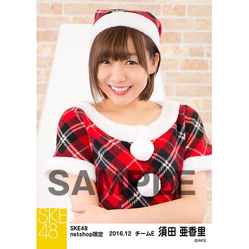 SKE48 2016年12月度 net shop限定個別生写真「クリスマス」5枚セット 須田亜香里