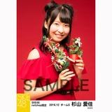 SKE48 2016年12月度 net shop限定個別生写真「クリスマスII」5枚セット 杉山愛佳