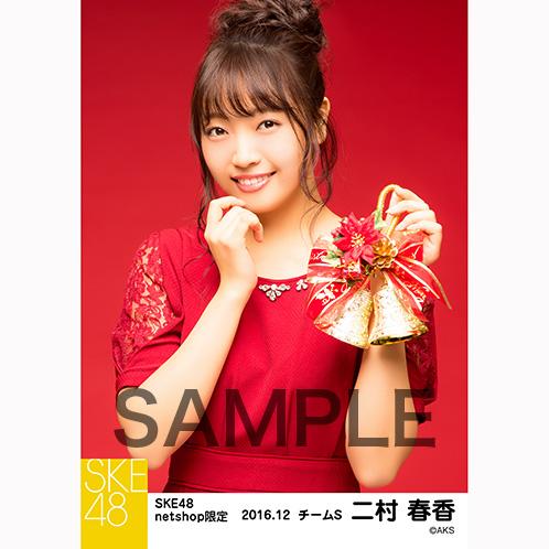 SKE48 2016年12月度 net shop限定個別生写真「クリスマスII」5枚セット 二村春香