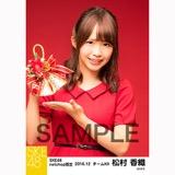 SKE48 2016年12月度 net shop限定個別生写真「クリスマスII」5枚セット 松村香織