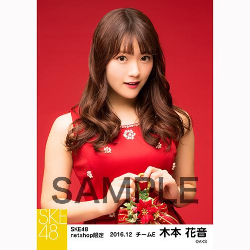 SKE48 2016年12月度 net shop限定個別生写真「クリスマスII」5枚セット 木本花音
