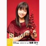 SKE48 2016年12月度 net shop限定個別生写真「クリスマスII」5枚セット 後藤楽々