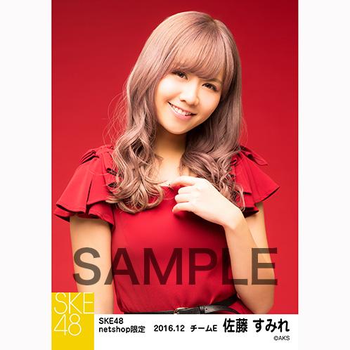 SKE48 2016年12月度 net shop限定個別生写真「クリスマスII」5枚セット 佐藤すみれ