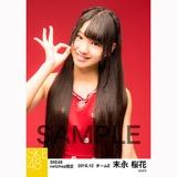 SKE48 2016年12月度 net shop限定個別生写真「クリスマスII」5枚セット 末永桜花