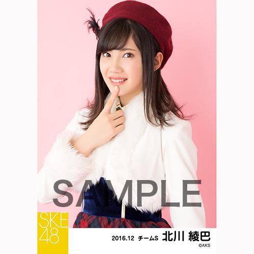 SKE48 2016年12月度 個別生写真「コンサート クリスマス」衣装5枚セット 北川綾巴