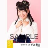 SKE48 2016年12月度 個別生写真「コンサート クリスマス」衣装5枚セット 杉山愛佳