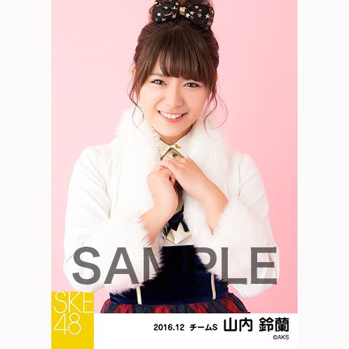 SKE48 2016年12月度 個別生写真「コンサート クリスマス」衣装5枚セット 山内鈴蘭