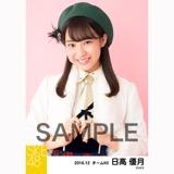 SKE48 2016年12月度 個別生写真「コンサート クリスマス」衣装5枚セット 日高優月