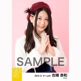 SKE48 2016年12月度 個別生写真「コンサート クリスマス」衣装5枚セット 古畑奈和