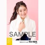 SKE48 2016年12月度 個別生写真「コンサート クリスマス」衣装5枚セット 井田玲音名