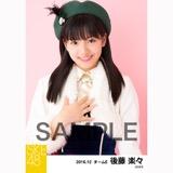 SKE48 2016年12月度 個別生写真「コンサート クリスマス」衣装5枚セット 後藤楽々