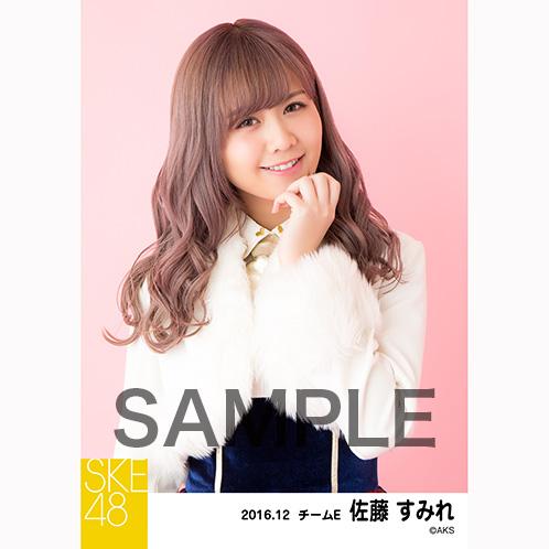 SKE48 2016年12月度 個別生写真「コンサート クリスマス」衣装5枚セット 佐藤すみれ