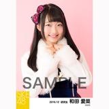 SKE48 2016年12月度 個別生写真「コンサート クリスマス」衣装5枚セット 和田愛菜