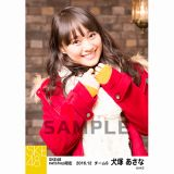 SKE48 2016年12月度 net shop限定個別ランダム生写真5枚セット 犬塚あさな
