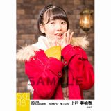 SKE48 2016年12月度 net shop限定個別ランダム生写真5枚セット 上村亜柚香