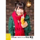 SKE48 2016年12月度 net shop限定個別ランダム生写真5枚セット 杉山愛佳