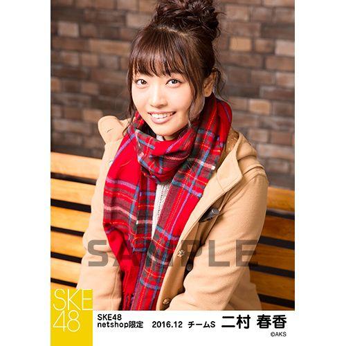 SKE48 2016年12月度 net shop限定個別ランダム生写真5枚セット 二村春香