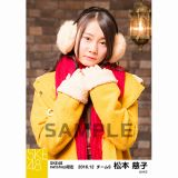 SKE48 2016年12月度 net shop限定個別ランダム生写真5枚セット 松本慈子