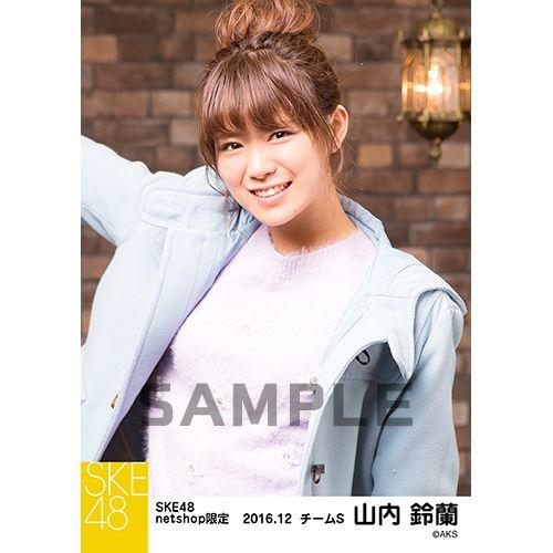 SKE48 2016年12月度 net shop限定個別ランダム生写真5枚セット 山内鈴蘭