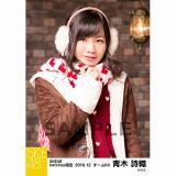 SKE48 2016年12月度 net shop限定個別ランダム生写真5枚セット 青木詩織
