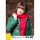 SKE48 2016年12月度 net shop限定個別ランダム生写真5枚セット 荒井優希