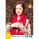 SKE48 2016年12月度 net shop限定個別ランダム生写真5枚セット 石田安奈