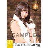 SKE48 2016年12月度 net shop限定個別ランダム生写真5枚セット 江籠裕奈