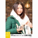 SKE48 2016年12月度 net shop限定個別ランダム生写真5枚セット 古畑奈和