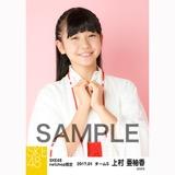 SKE48 2017年1月度 net shop限定個別生写真「巫女」5枚セット 上村亜柚香