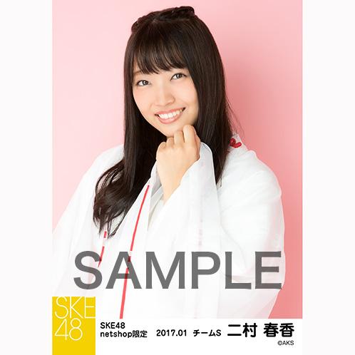 SKE48 2017年1月度 net shop限定個別生写真「巫女」5枚セット 二村春香