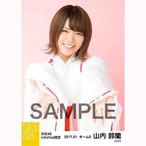 SKE48 2017年1月度 net shop限定個別生写真「巫女」5枚セット 山内鈴蘭