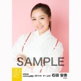 SKE48 2017年1月度 net shop限定個別生写真「巫女」5枚セット 石田安奈