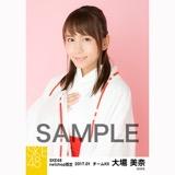 SKE48 2017年1月度 net shop限定個別生写真「巫女」5枚セット 大場美奈