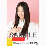 SKE48 2017年1月度 net shop限定個別生写真「巫女」5枚セット 古畑奈和