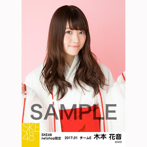 SKE48 2017年1月度 net shop限定個別生写真「巫女」5枚セット 木本花音