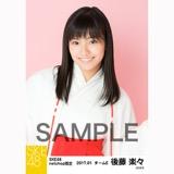 SKE48 2017年1月度 net shop限定個別生写真「巫女」5枚セット 後藤楽々