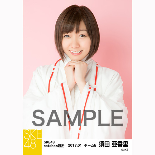 SKE48 2017年1月度 net shop限定個別生写真「巫女」5枚セット 須田亜香里