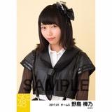 SKE48 2017年1月度 個別生写真「強がり時計」衣装5枚セット 野島樺乃