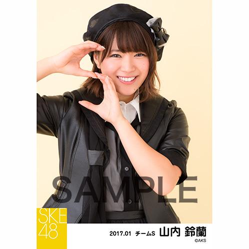 SKE48 2017年1月度 個別生写真「強がり時計」衣装5枚セット 山内鈴蘭