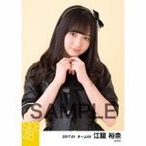 SKE48 2017年1月度 個別生写真「強がり時計」衣装5枚セット 江籠裕奈