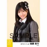 SKE48 2017年1月度 個別生写真「強がり時計」衣装5枚セット 後藤楽々