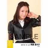 SKE48 2017年1月度 個別生写真「強がり時計」衣装5枚セット 斉藤真木子