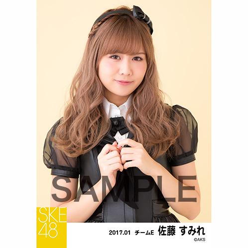 SKE48 2017年1月度 個別生写真「強がり時計」衣装5枚セット 佐藤すみれ
