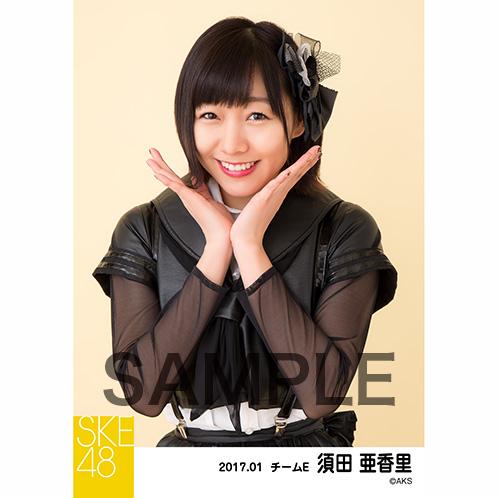 SKE48 2017年1月度 個別生写真「強がり時計」衣装5枚セット 須田亜香里