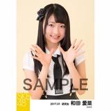 SKE48 2017年1月度 個別生写真「強がり時計」衣装5枚セット 和田愛菜