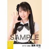SKE48 2017年1月度 個別生写真「強がり時計」衣装5枚セット 渥美彩羽
