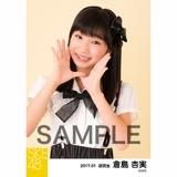 SKE48 2017年1月度 個別生写真「強がり時計」衣装5枚セット 倉島杏実