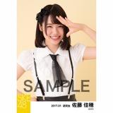 SKE48 2017年1月度 個別生写真「強がり時計」衣装5枚セット 佐藤佳穂
