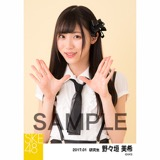SKE48 2017年1月度 個別生写真「強がり時計」衣装5枚セット 野々垣美希