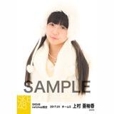 SKE48 2017年1月度 net shop限定個別生写真「バイクとサイドカー」衣装5枚セット 上村亜柚香